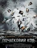 """Постер из фильма """"Исходный код"""" - 1"""