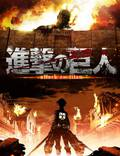 """Постер из фильма """"Вторжение титанов"""" - 1"""