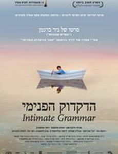 Внутренняя грамматика