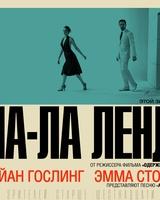 """Постер из фильма """"Ла Ла Лэнд"""" - 6"""
