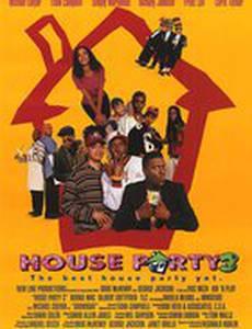 Домашняя вечеринка 3