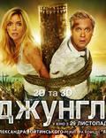 "Постер из фильма ""Джунгли"" - 1"