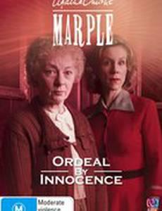 Мисс Марпл Агаты Кристи: Испытание невинностью
