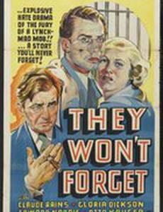 Они не забудут