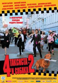 Постер 4 таксиста и собака 2