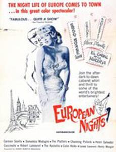 Ночь над Европой