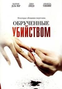 Постер Обрученные убийством