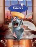 """Постер из фильма """"Рататуй"""" - 1"""