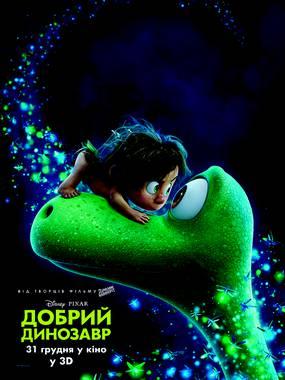 Добрый динозавр (2015) — oKino.ua Боб Питерсон