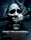 """Постер из фильма """"Пункт назначения: Смертельное путешествие в 3D"""" - 1"""
