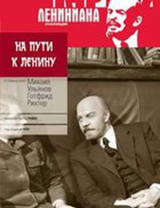 На пути к Ленину