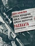 """Постер из фильма """"Расплата (Аудитор)"""" - 1"""