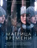 "Постер из фильма ""Матрица времени"" - 1"