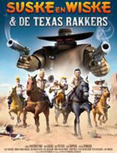Люк и Люси: Техасские рейнджеры