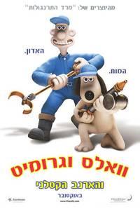 Постер Уоллес и Громит: Проклятие кролика-оборотня