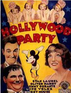 Голливудская вечеринка