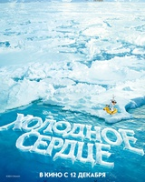 """Постер из фильма """"Холодное сердце 3D"""" - 2"""