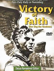 Победа веры