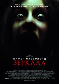 Постер Зеркала