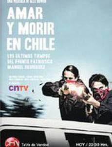 Любить и умирать в Чили