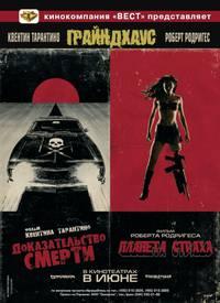 Постер Грайндхаус. Доказательство смерти