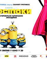"""Постер из фильма """"Миньоны 3D"""" - 6"""