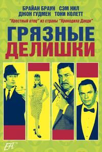 Постер Грязные делишки