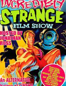 Невероятно странное кино
