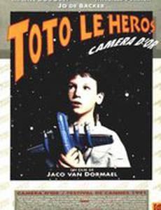 Тото-герой