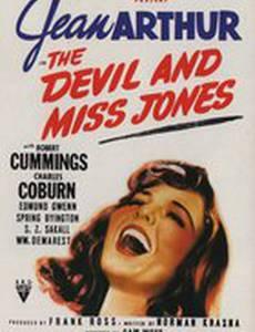 Дьявол и мисс Джонс