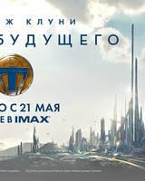 """Постер из фильма """"Земля будущего"""" - 8"""