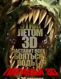 """Постер из фильма """"Пиранья 3D"""" - 1"""