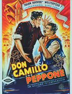 Дон Камилло и депутат Пеппоне