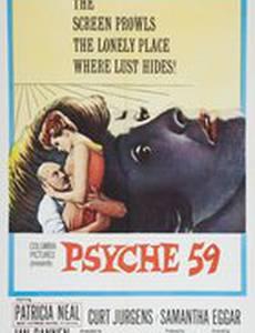 Психея 59