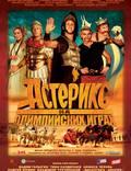 """Постер из фильма """"Астерикс на Олимпийских играх"""" - 1"""