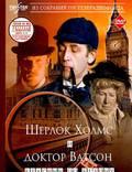 "Постер из фильма ""Шерлок Холмс и доктор Ватсон: Знакомство"" - 1"