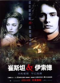 Постер Тристан и Изольда