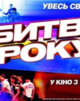 "Постер из фильма ""Битва года"" - 7"