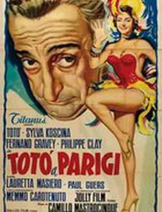 Тото в Париже