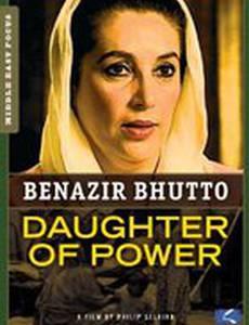 Беназир Бхутто – Дочь власти