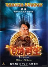 Постер Медальон