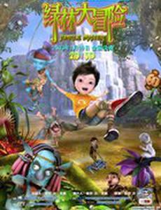 Повелитель джунглей