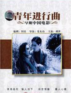Qing nian jin xing qu