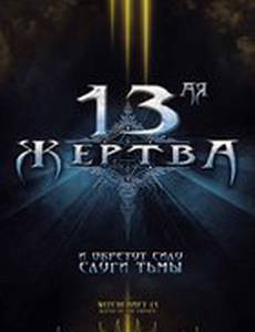 13-ая жертва (видео)