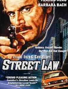 Закон улиц