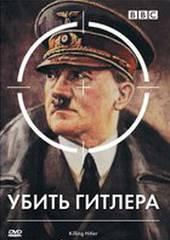 BBC: Убить Гитлера