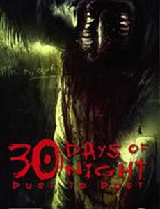 30 дней ночи: Прах к праху (мини-сериал)