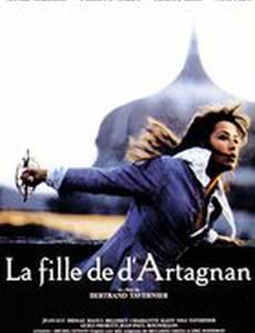 Дочь д`Артаньяна