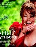 """Постер из фильма """"Бойфренд из будущего"""" - 1"""