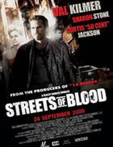 Улицы крови (видео)